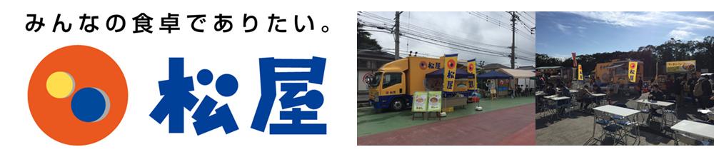 グランプリ・京都2018 松屋