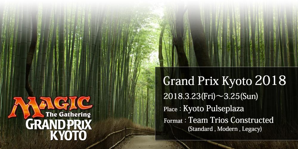 Grand Prix Kyoto 2018