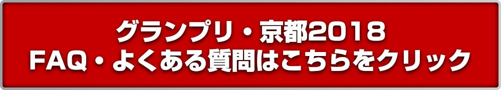 グランプリ・京都2018 FAQページ