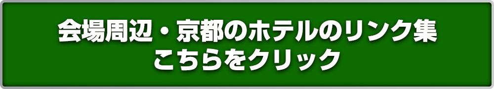 グランプリ・京都会場&京都周辺 ホテルリスト