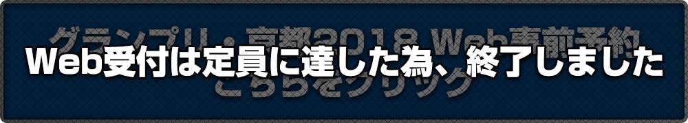 グランプリ・京都2018 Web事前予約