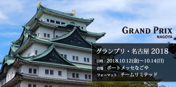グランプリ・名古屋2018