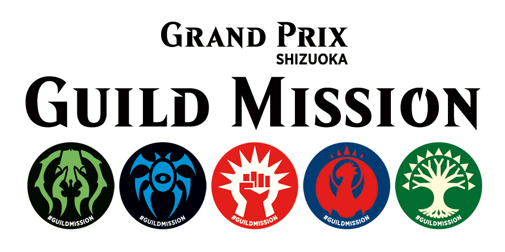 Guild Mission