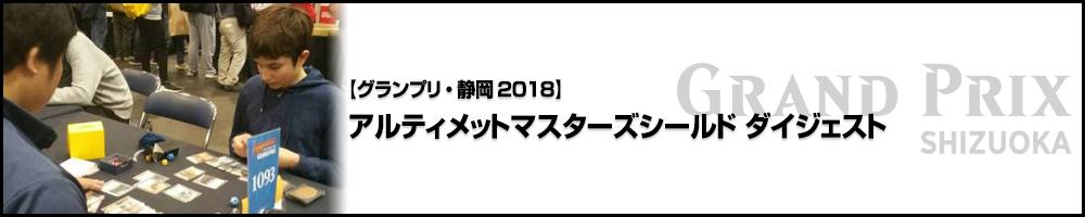 【GP静岡2018】アルティメットマスターズシールド ダイジェスト