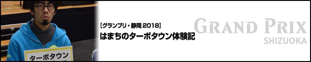 【GP静岡2018】はまちのターボタウン体験記