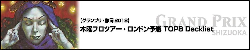 【GP静岡2018】木曜プロツアー・ロンドン予選 TOP8 Decklist