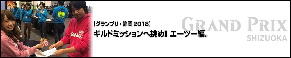 【GP静岡2018】ギルドミッションへ挑め!! エーツー編。