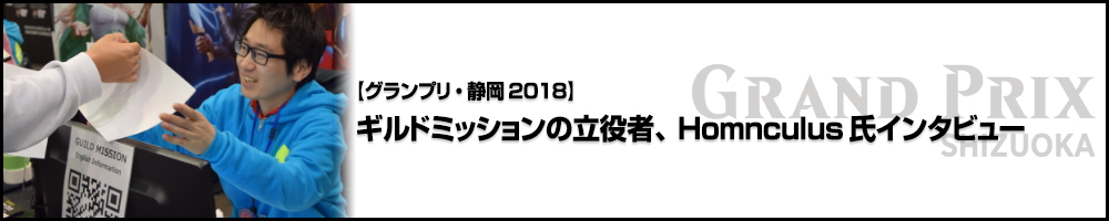【GP静岡2018】ギルドミッションの立役者、Homnculus氏インタビュー