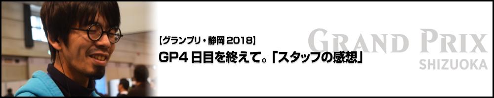 【GP静岡2018】GP4日目を終えて。「スタッフの感想」