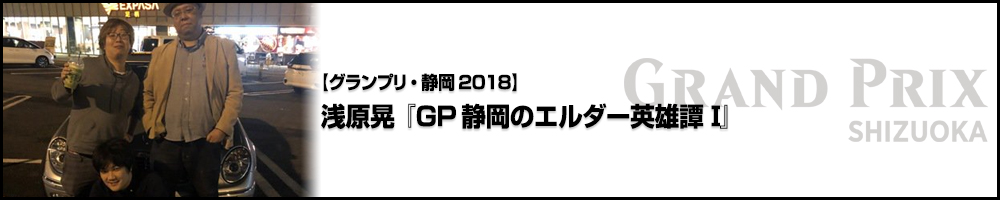 【GP静岡2018】浅原晃『GP静岡のエルダー英雄譚Ⅰ』