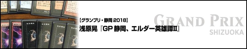 【GP静岡2018】浅原晃『GP静岡、エルダー英雄譚Ⅱ』