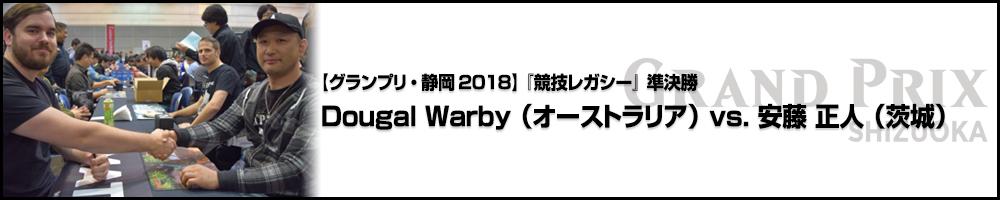 【GP静岡2018】『競技レガシー』準々決勝:Dougal Warby(オーストラリア)vs. 安藤 正人(茨城)