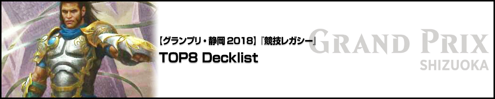 【GP静岡2018】『競技レガシー』TOP8 Decklist