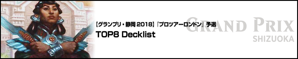 【GP静岡2018】『プロツアーロンドン』予選 TOP8 Decklist
