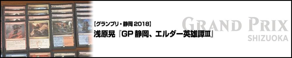 【GP静岡2018】浅原晃『GP静岡、エルダー英雄譚Ⅲ』