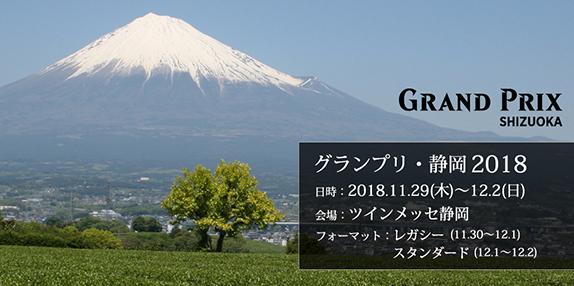グランプリ・静岡2018 特設ページ