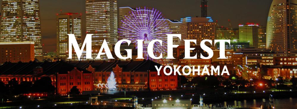 マジックフェスト・横浜2019 ステージイベント