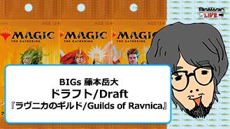 10/2【MTG動画】BIGs 藤本岳大 ドラフト/Draft『ラヴニカのギルド』