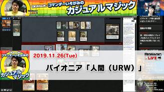 11/26 コマンダーいそがみのカジュアルマジック
