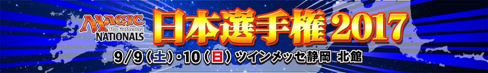 日本選手権2017 予約状況確認ページ
