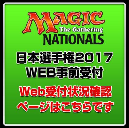 日本選手権2017 WEB事前受付状況確認ページ