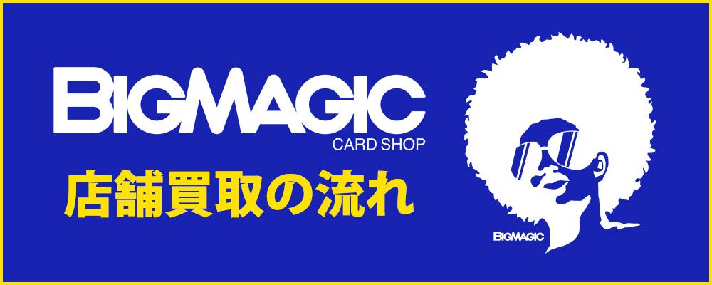 BIG MAGIC 店舗買取の流れ