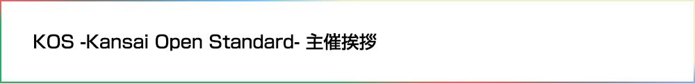KOS -Kansai Open Standard- 主催挨拶