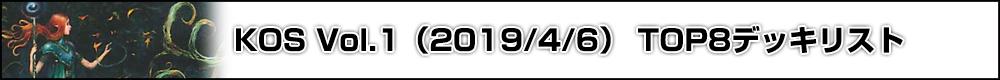 KOS 関西オープンスタンダード Vol.1 TOP8 Decklist