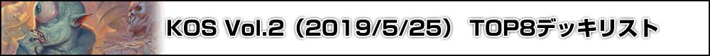 KOS 関西オープンスタンダード Vol.2 TOP8 Decklist