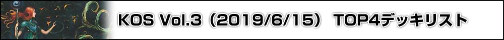 KOS 関西オープンスタンダード Vol.3 TOP8 Decklist