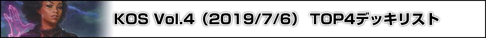KOS 関西オープンスタンダード Vol.4 TOP8 Decklist