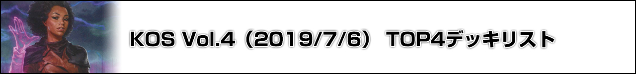 KOS 関西オープンスタンダード Vol.4 TOP4 Decklist