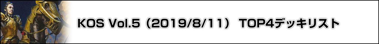 KOS 関西オープンスタンダード Vol.5 TOP4 Decklist