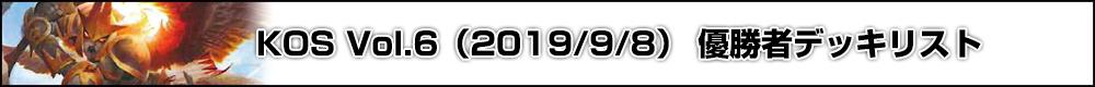 KOS 関西オープンスタンダード Vol.6 優勝者 Decklist
