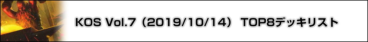 KOS 関西オープンスタンダード Vol.7 TOP8 Decklist