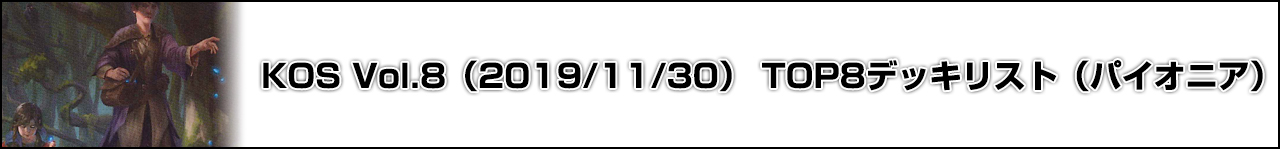 KOS 関西オープンスタンダード Vol.8 TOP8 Decklist