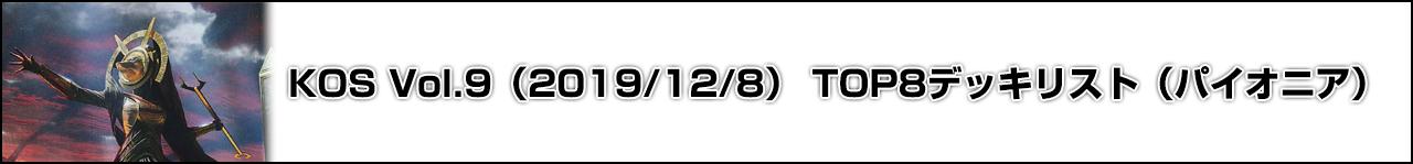 KOS 関西オープンスタンダード Vol.9 TOP8 Decklist