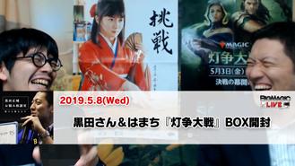黒田正城「お悩み相談室」5/8