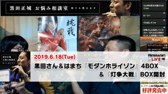 黒田正城「お悩み相談室」6/18