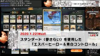 1/16 ローリーほんわかTV