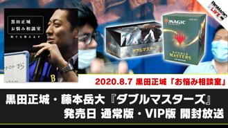黒田正城「お悩み相談室」8/7