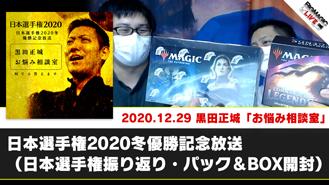 黒田正城「お悩み相談室」12/29