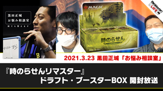 黒田正城「お悩み相談室」3/23