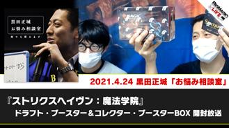 黒田正城「お悩み相談室」4/24