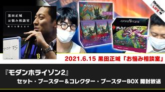 黒田正城「お悩み相談室」6/15