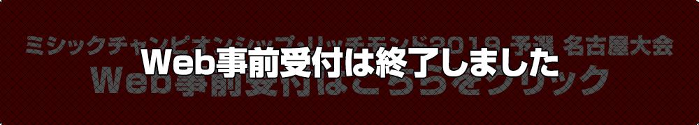 ミシックチャンピオンシップ・リッチモンド2019 予選 名古屋大会