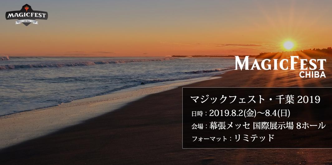 マジックフェスト・千葉2019
