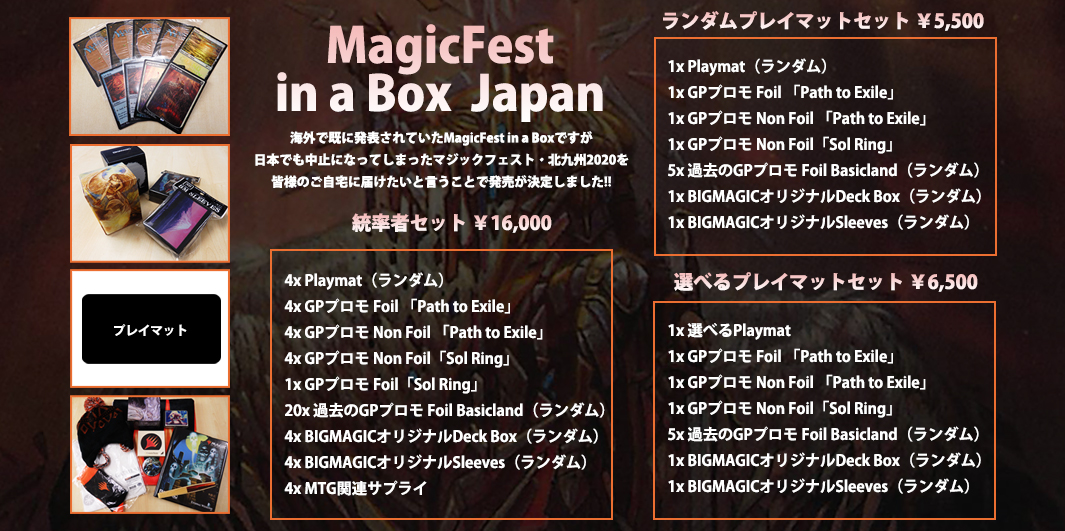 「MagicFest in a Box Japan」予約受付中!!