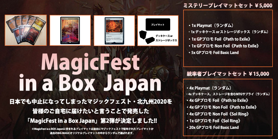 「MagicFest in a Box Japan」発売開始!!