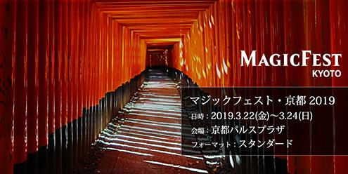 マジックフェスト・京都2019